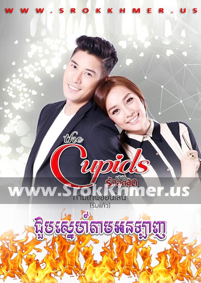 Choub Sne Tam Online ep 36 END | Khmer Movie | khmer drama | video4khmer | movie-khmer | Kolabkhmer | Phumikhmer | Khmotions | phumikhmer1 | khmercitylove | sweetdrama | khreplay Best