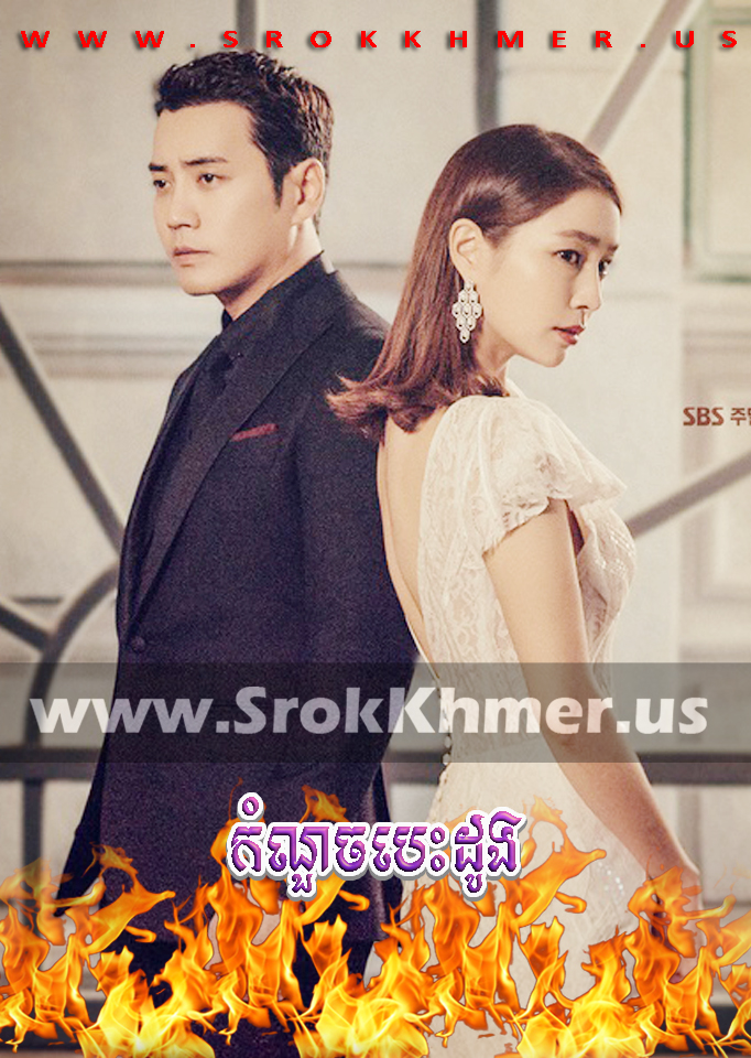 Kamnouch Besdong ep 27 END | Khmer Movie | khmer drama | video4khmer | movie-khmer | Kolabkhmer | Phumikhmer | ks drama | phumikhmer1 | khmercitylove | sweetdrama | khreplay Best