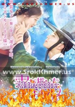 Kampheng Sne Doung Chann | Khmer Movie | khmer drama | video4khmer | movie-khmer | Kolabkhmer | Phumikhmer | ks drama | phumikhmer1 | khmercitylove | sweetdrama | khreplay Best