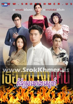 Komnum Sramoal Sne | Khmer Movie | khmer drama | video4khmer | movie-khmer | Kolabkhmer | Phumikhmer | ks drama | phumikhmer1 | khmercitylove | sweetdrama | khreplay Best
