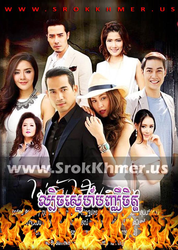 Lbech Sne Banhchheu Chit ep 32 END | Khmer Movie | khmer drama | video4khmer | movie-khmer | Kolabkhmer | Phumikhmer | Khmotions | phumikhmer1 | khmercitylove | sweetdrama | khreplay Best
