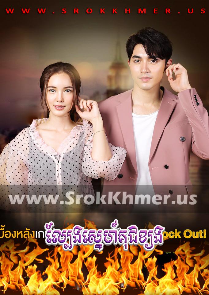 Lbeng Sne Kuch Khyang ep 30 END | Khmer Movie | khmer drama | video4khmer | movie-khmer | Kolabkhmer | Phumikhmer | Khmotions | phumikhmer1 | khmercitylove | sweetdrama | khreplay Best