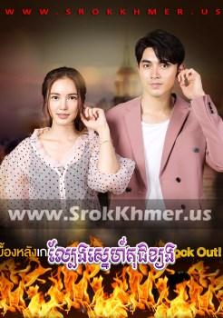 Lbeng Sne Kuch Khyang | Khmer Movie | khmer drama | video4khmer | movie-khmer | Kolabkhmer | Phumikhmer | Khmotions | phumikhmer1 | khmercitylove | sweetdrama | khreplay Best