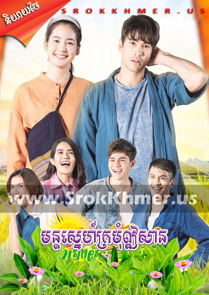 Mun Sne Kramom Eisan ep 10 | Khmer Movie | khmer drama | video4khmer | movie-khmer | Kolabkhmer | Phumikhmer | Khmotions | phumikhmer1 | khmercitylove | sweetdrama | khreplay Best