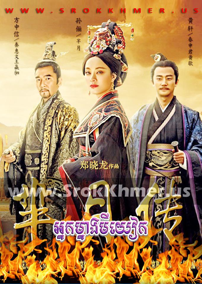 Nak Mneang Mi Yue ep 81 END | Khmer Movie | khmer drama | video4khmer | movie-khmer | Kolabkhmer | Phumikhmer | ks drama | khmercitylove | sweetdrama | tvb cambodia drama Best