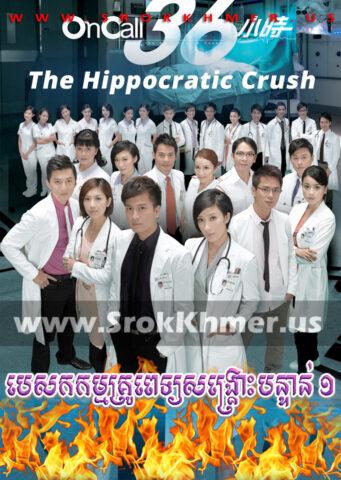 Pesakakam Krou Pet Sangkrouh Bantoan I, Khmer Movie, khmer drama, video4khmer, movie-khmer, Kolabkhmer, Phumikhmer, ks drama, khmercitylove, sweetdrama, tvb cambodia drama, Best