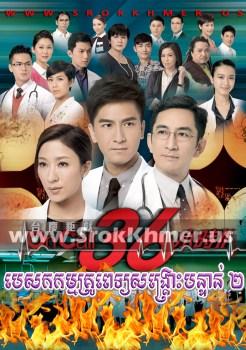 Pesakakam Krou Pet Sangkrouh Bantoan II | Khmer Movie | khmer drama | video4khmer | movie-khmer | Kolabkhmer | Phumikhmer | ks drama | khmercitylove | sweetdrama | tvb cambodia drama Best