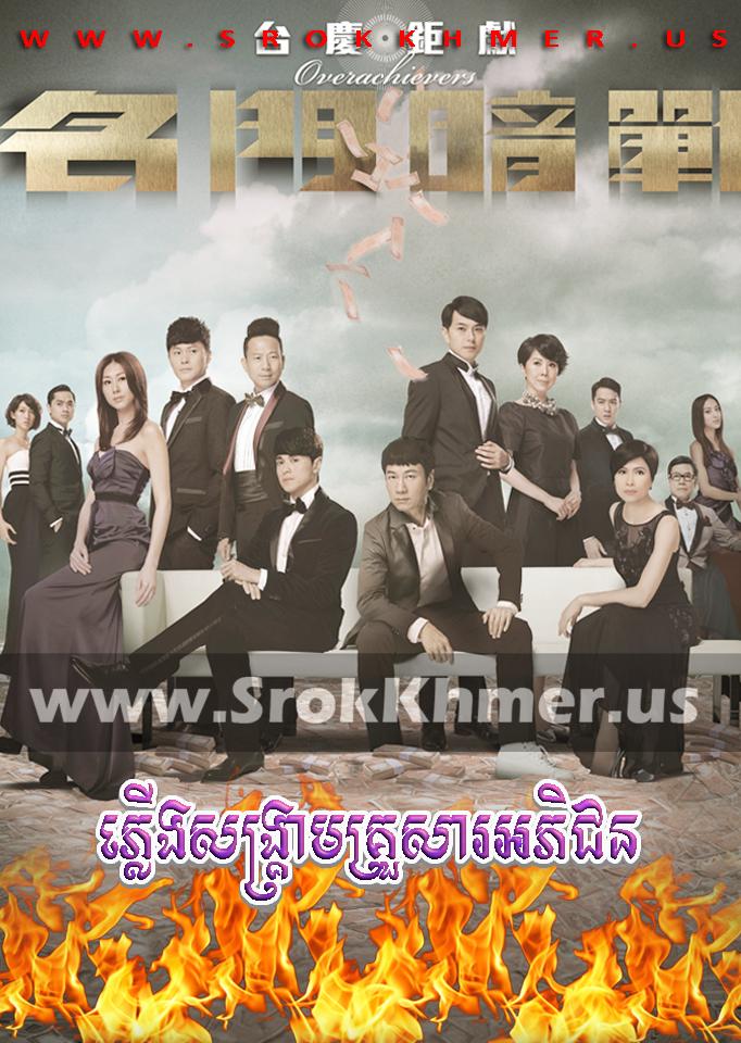 Phleung Sangkream Krousar Aphichun ep 52 END | Khmer Movie | khmer drama | video4khmer | movie-khmer | Kolabkhmer | Phumikhmer | ks drama | khmercitylove | sweetdrama | tvb cambodia drama Best