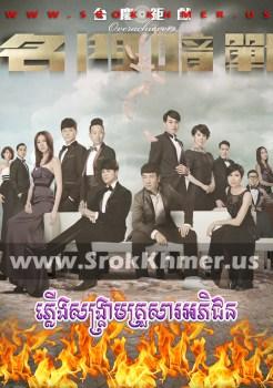 Phleung Sangkream Krousar Aphichun | Khmer Movie | khmer drama | video4khmer | movie-khmer | Kolabkhmer | Phumikhmer | ks drama | khmercitylove | sweetdrama | tvb cambodia drama Best