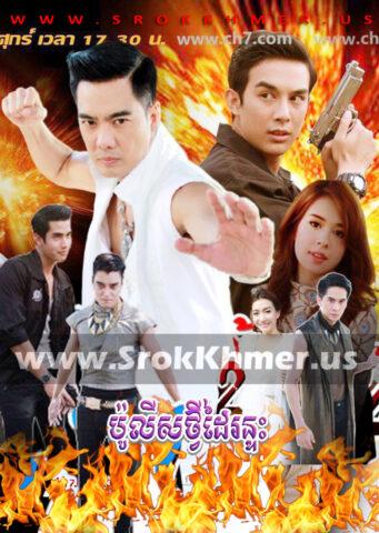 Police Thvey Dai Runteah, Khmer Movie, khmer drama, video4khmer, movie-khmer, Kolabkhmer, Phumikhmer, ks drama, phumikhmer1, khmercitylove, sweetdrama, khreplay, Best