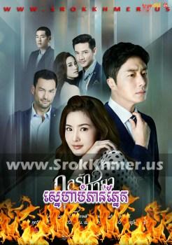 Sneha Bamphoan Phnek | Khmer Movie | khmer drama | video4khmer | movie-khmer | Kolabkhmer | Phumikhmer | Khmotions | phumikhmer1 | khmercitylove | sweetdrama | khreplay Best
