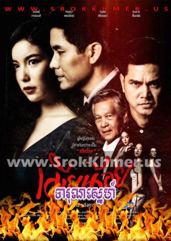 Tearun Sne, Khmer Movie, khmer drama, video4khmer, movie-khmer, Kolabkhmer, Phumikhmer, Khmotions, phumikhmer1, khmercitylove, sweetdrama, khreplay, Best