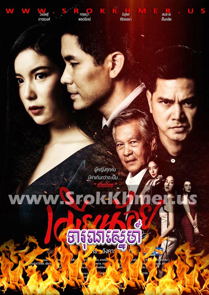 Tearun Sne ep 32 END | Khmer Movie | khmer drama | video4khmer | movie-khmer | Kolabkhmer | Phumikhmer | Khmotions | phumikhmer1 | khmercitylove | sweetdrama | khreplay Best