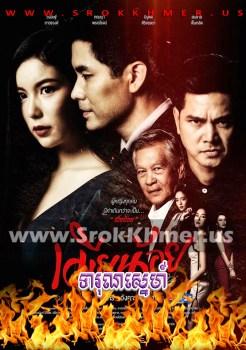Tearun Sne ep 08 | Khmer Movie | khmer drama | video4khmer | movie-khmer | Kolabkhmer | Phumikhmer | Khmotions | phumikhmer1 | khmercitylove | sweetdrama | khreplay Best