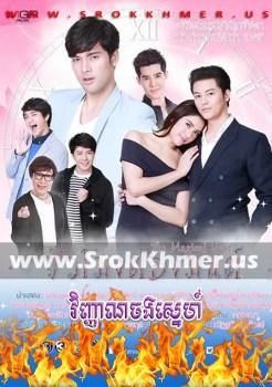 Vinhean Chang Sne | Khmer Movie | khmer drama | video4khmer | movie-khmer | Kolabkhmer | Phumikhmer | ks drama | phumikhmer1 | khmercitylove | sweetdrama | khreplay Best