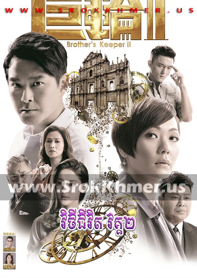 Vithey Chivit II ep 39 END | Khmer Movie | khmer drama | video4khmer | movie-khmer | Kolabkhmer | Phumikhmer | khmeravenue | khmercitylove | sweetdrama | tvb cambodia drama Best