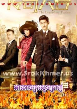 Anachak Sdech Tranh | Khmer Movie | khmer drama | video4khmer | movie-khmer | Kolabkhmer | Phumikhmer | KS Drama | khmercitylove | sweetdrama | tvb cambodia drama Best
