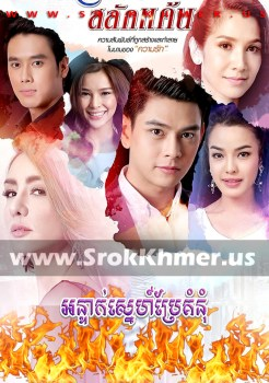 Anteak Sne Prae Komnum | Khmer Movie | khmer drama | video4khmer | movie-khmer | Kolabkhmer | Phumikhmer | KS Drama | phumikhmer1 | khmercitylove | sweetdrama | khreplay Best