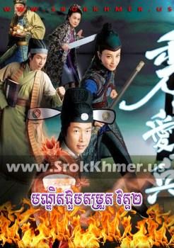 Bandit Choub Tamrout II | Khmer Movie | khmer drama | video4khmer | movie-khmer | Kolabkhmer | Phumikhmer | KS Drama | khmercitylove | sweetdrama | tvb cambodia drama Best