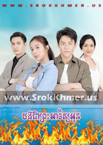 Bong Chea Preah Atit Oun, Khmer Movie, khmer drama, video4khmer, movie-khmer, Kolabkhmer, Phumikhmer, KS Drama, phumikhmer1, khmercitylove, sweetdrama, khreplay, Best