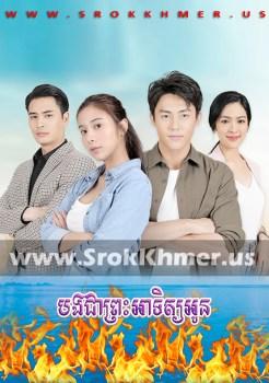 Bong Chea Preah Atit Oun   Khmer Movie   khmer drama   video4khmer   movie-khmer   Kolabkhmer   Phumikhmer   KS Drama   phumikhmer1   khmercitylove   sweetdrama   khreplay Best