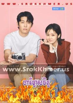 Ha Ri Mchas Chit | Khmer Movie | khmer drama | video4khmer | movie-khmer | Kolabkhmer | Phumikhmer | KS Drama | phumikhmer1 | khmercitylove | sweetdrama | khreplay Best