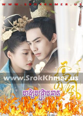 Hang Bangkrab Neak, Khmer Movie, khmer drama, video4khmer, movie-khmer, Kolabkhmer, Phumikhmer, KS Drama, khmercitylove, sweetdrama, tvb cambodia drama, Best