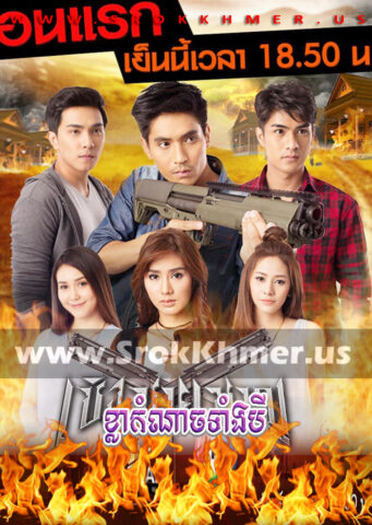 Khla Kamnach Tang Bey, Khmer Movie, khmer drama, video4khmer, movie-khmer, Kolabkhmer, Phumikhmer, KS Drama, phumikhmer1, khmercitylove, sweetdrama, khreplay, Best
