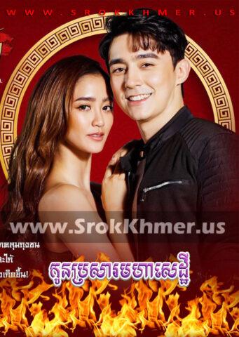 Kon Prasar Moha Sethey, Khmer Movie, khmer drama, video4khmer, movie-khmer, Kolabkhmer, Phumikhmer, KS Drama, phumikhmer1, khmercitylove, sweetdrama, khreplay, Best