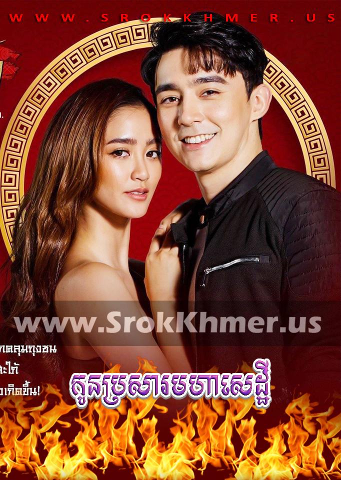 Kon Prasar Moha Sethey ep 17   Khmer Movie   khmer drama   video4khmer   movie-khmer   Kolabkhmer   Phumikhmer   KS Drama   phumikhmer1   khmercitylove   sweetdrama   khreplay Best