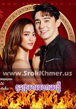 Kon Prasar Moha Sethey | Khmer Movie | khmer drama | video4khmer | movie-khmer | Kolabkhmer | Phumikhmer | KS Drama | phumikhmer1 | khmercitylove | sweetdrama | khreplay Best
