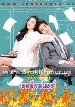 Metheavy Kath Sne ep 06 | Khmer Movie | khmer drama | video4khmer | movie-khmer | Kolabkhmer | Phumikhmer | KS Drama | phumikhmer1 | khmercitylove | sweetdrama | khreplay Best