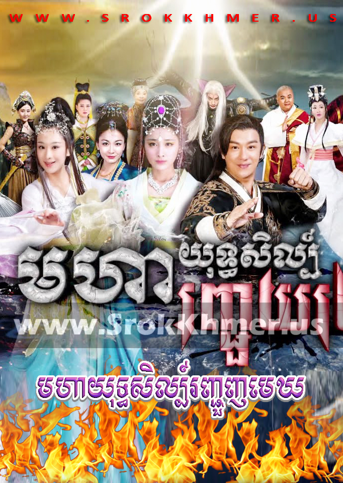 Moha Yuthsil Runhchouy Mek ep 140 END | Khmer Movie | khmer drama | video4khmer | movie-khmer | Kolabkhmer | Phumikhmer | KS Drama | khmercitylove | sweetdrama | tvb cambodia drama Best