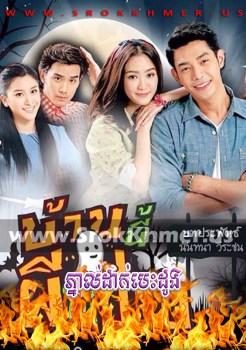 Phnoal Dak Besdong ep 19 END | Khmer Movie | khmer drama | video4khmer | movie-khmer | Kolabkhmer | Phumikhmer | KS Drama | phumikhmer1 | khmercitylove | sweetdrama | khreplay Best