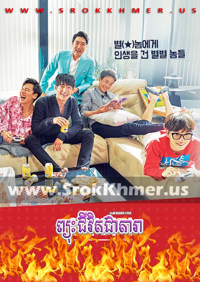 Phyouh Chivit Chea Dara ep 06   Khmer Movie   khmer drama   video4khmer   movie-khmer   Kolabkhmer   Phumikhmer   KS Drama   phumikhmer1   khmercitylove   sweetdrama   khreplay Best