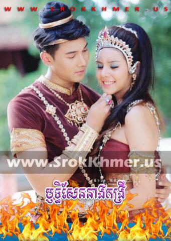 Rithisen Neang Kangrey, Khmer Movie, khmer drama, video4khmer, movie-khmer, Kolabkhmer, Phumikhmer, KS Drama, phumikhmer1, khmercitylove, sweetdrama, khreplay, Best