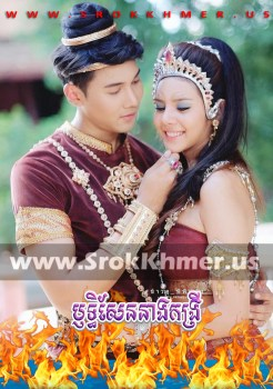 Rithisen Neang Kangrey | Khmer Movie | khmer drama | video4khmer | movie-khmer | Kolabkhmer | Phumikhmer | KS Drama | phumikhmer1 | khmercitylove | sweetdrama | khreplay Best