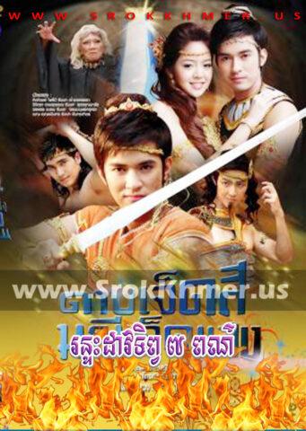 Runteah Dao Tip 7 Por, Khmer Movie, khmer drama, video4khmer, movie-khmer, Kolabkhmer, Phumikhmer, KS Drama, phumikhmer1, khmercitylove, sweetdrama, khreplay, Best