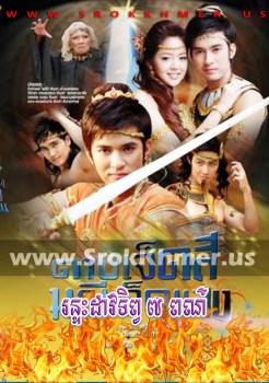 Runteah Dao Tip 7 Por | Khmer Movie | khmer drama | video4khmer | movie-khmer | Kolabkhmer | Phumikhmer | KS Drama | phumikhmer1 | khmercitylove | sweetdrama | khreplay Best