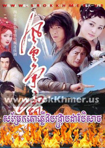 Samrek Toa Phleung Bangkrab Dao Beisach, Khmer Movie, khmer drama, video4khmer, movie-khmer, Kolabkhmer, Phumikhmer, KS Drama, khmercitylove, sweetdrama, tvb cambodia drama, Best