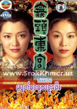 Sne Muk 1 Khloun 2 | Khmer Movie | khmer drama | video4khmer | movie-khmer | Kolabkhmer | Phumikhmer | KS Drama | khmercitylove | sweetdrama | tvb cambodia drama Best