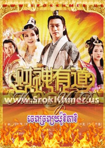 Tep Troap You Dao, Khmer Movie, khmer drama, video4khmer, movie-khmer, Kolabkhmer, Phumikhmer, KS Drama, khmercitylove, sweetdrama, tvb cambodia drama, Best