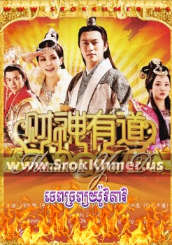 Tep Troap You Dao | Khmer Movie | khmer drama | video4khmer | movie-khmer | Kolabkhmer | Phumikhmer | KS Drama | khmercitylove | sweetdrama | tvb cambodia drama Best