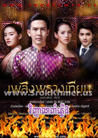 Vinhean Poam Phleung, Khmer Movie, khmer drama, video4khmer, movie-khmer, Kolabkhmer, Phumikhmer, KS Drama, phumikhmer1, khmercitylove, sweetdrama, khreplay, Best