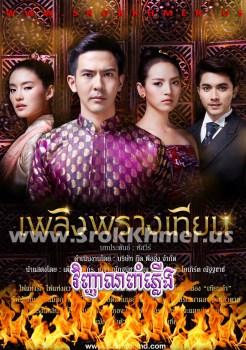Vinhean Poam Phleung | Khmer Movie | khmer drama | video4khmer | movie-khmer | Kolabkhmer | Phumikhmer | KS Drama | phumikhmer1 | khmercitylove | sweetdrama | khreplay Best