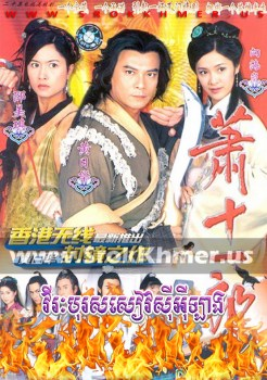 Virak Boros Xiao Shi Yi Lang | Khmer Movie | khmer drama | video4khmer | movie-khmer | Kolabkhmer | Phumikhmer | KS Drama | khmercitylove | sweetdrama | tvb cambodia drama Best