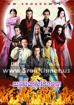 Yuthsil Soriya Chantrea | Khmer Movie | khmer drama | video4khmer | movie-khmer | Kolabkhmer | Phumikhmer | KS Drama | khmercitylove | sweetdrama | tvb cambodia drama Best