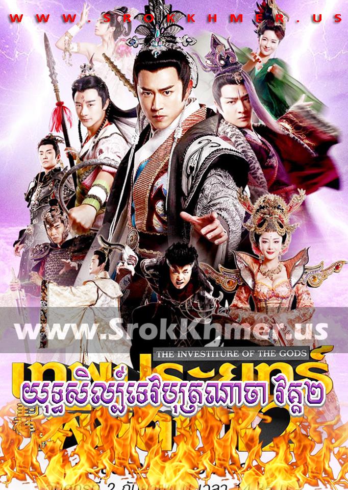 Yuthsil Tevaboth Na Zha II ep 80 END | Khmer Movie | khmer drama | video4khmer | movie-khmer | Kolabkhmer | Phumikhmer | KS Drama | khmercitylove | sweetdrama | tvb cambodia drama Best