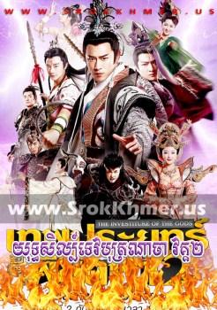 Yuthsil Tevaboth Na Zha II | Khmer Movie | khmer drama | video4khmer | movie-khmer | Kolabkhmer | Phumikhmer | KS Drama | khmercitylove | sweetdrama | tvb cambodia drama Best