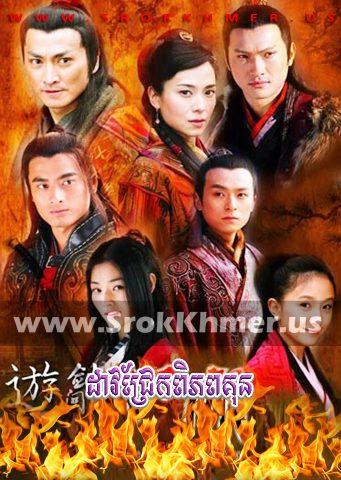 Dao Chrek Piphop Kun, Khmer Movie, khmer drama, video4khmer, movie-khmer, Kolabkhmer, Phumikhmer, KS Drama, khmercitylove, sweetdrama, tvb cambodia drama, Best
